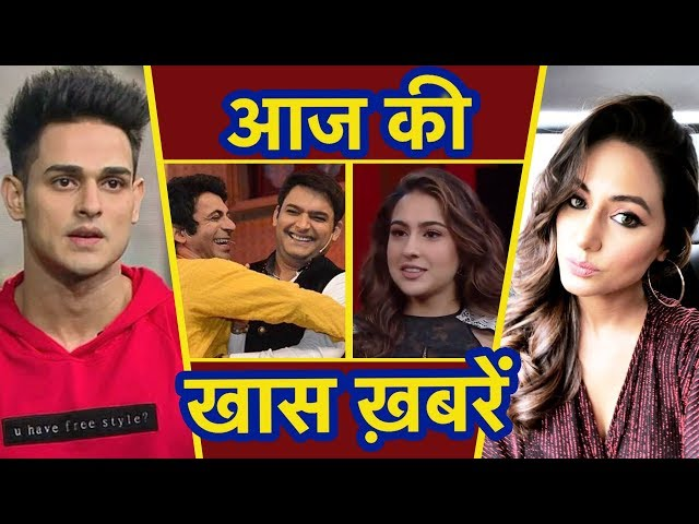Hina Khan को लगी चोट, Ranbir  से शादी करेंगी Sara, Kapil- Sunil का NEW SHOW, Salman Khan TROLL