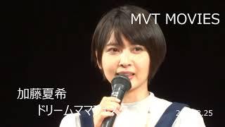加藤夏希 2018.2.25 秋田県横手市.