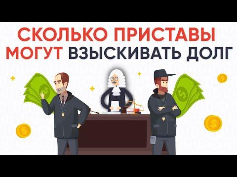 Сколько приставы могут взыскивать долг.  Сколько процентов взыскивают приставы с зарплаты.