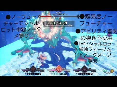 3 フューチャー ノー 伝説 剣 聖 聖剣伝説3ノーフューチャーモード、無事クリア