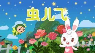 【兔兔儿歌】虫儿飞