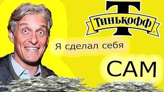 видео История успеха: Олег Тиньков