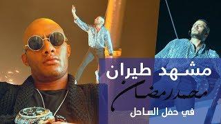 كواليس وتفاصيل مشهد طيران محمد رمضان في حفل الساحل الشمالي