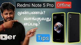 Redmi Note 5 Pro offline sale Tamil 2018 | Redmi Note 5 Offline-லில் வாங்குவது எப்படி?