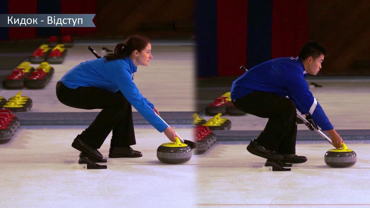Озвучка Керлинг: Бросок - отступ. Discover Curling video. Всеукраинская федерация керлинга