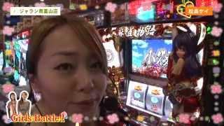 【ジャラン南富山店ガールズバトル#1】ジャグラーVS麻雀物語3【ちょびvs松島ケイ】