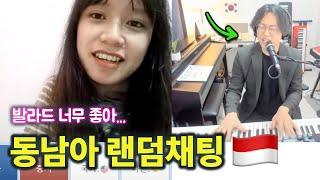 【#동남아랜덤채팅 2탄】 아이돌만 인기인 줄 알았는데.…
