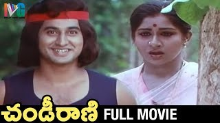 Chandi Rani Telugu Full Movie | Suman | kavitha | Raj Koti | Indian Video Guru