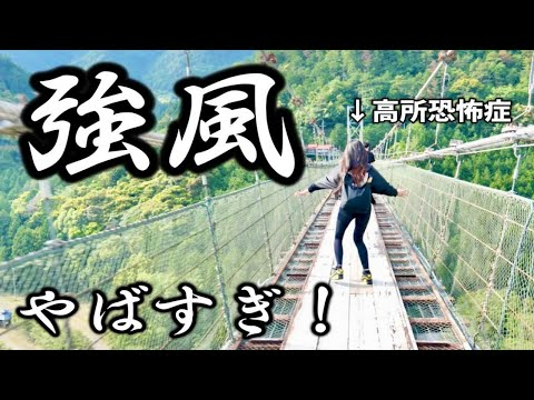 【絶叫体験】日本一長い吊り橋渡ってみた。奈良県吉野郡十津川村【谷瀬の吊橋】