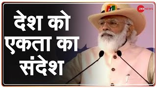 Gujarat से PM Modi का संबोधन | Pulwama Attack पर छलका दर्द | Sardar Patel Jayanti | Statue of Unity