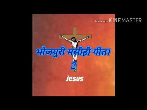 Bhojpuri yeshu mashi videos