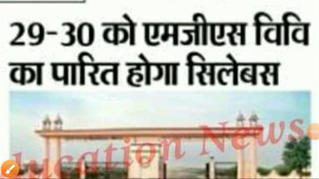 Mgsu bikaner /# Mgsu bikaner latest News Today /# Maharaja Gangasingh University bikaner News