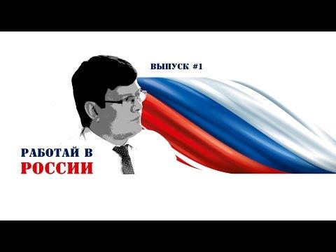 Работай в России.  Выпуск 1 (05.08.2015)