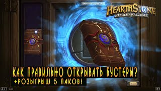 Hearthstone: Как правильно открывать бустеры? [Хартстоун]