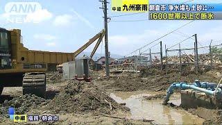福岡県朝倉市では現在も1600世帯以上が断水しています。設備の大半が土...