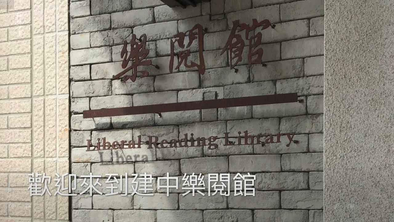 臺北市立建國高級中學圖書館-樂閱館 導覽影片 - YouTube