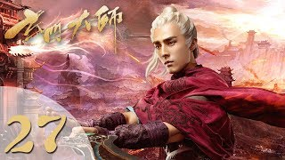 Video 【玄门大师】(ENG SUB) The Taoism Grandmaster 27 热血少年团闯阵救世(主演:佟梦实、王秀竹、裴子添) download MP3, 3GP, MP4, WEBM, AVI, FLV Agustus 2018