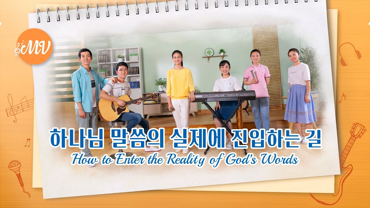 찬양 뮤직비디오/MV <하나님 말씀의 실제에 진입하는 길> (전능하신 하나님 교회 찬양)