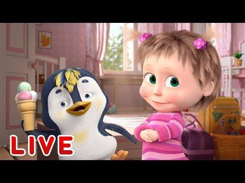 Masha And The Bear 🎬🔴 LIVE STREAM 🔴🎬 Cartoon Live Best Episodes ☀️ Маша и Медведь прямой эфир