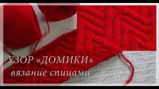 """Узор """"Домики""""/Узор для снуда(шарфа)/Вязание спицами"""