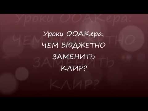 Уроки начинающего ООАКера: Чем заменить клир в ООАКах? / Чем закрепить ООАК? - Мульти-МОДА.TV