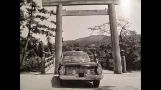 旧御料車と天皇陛下のロールス‐ロイス Japan's Emperor and His Car