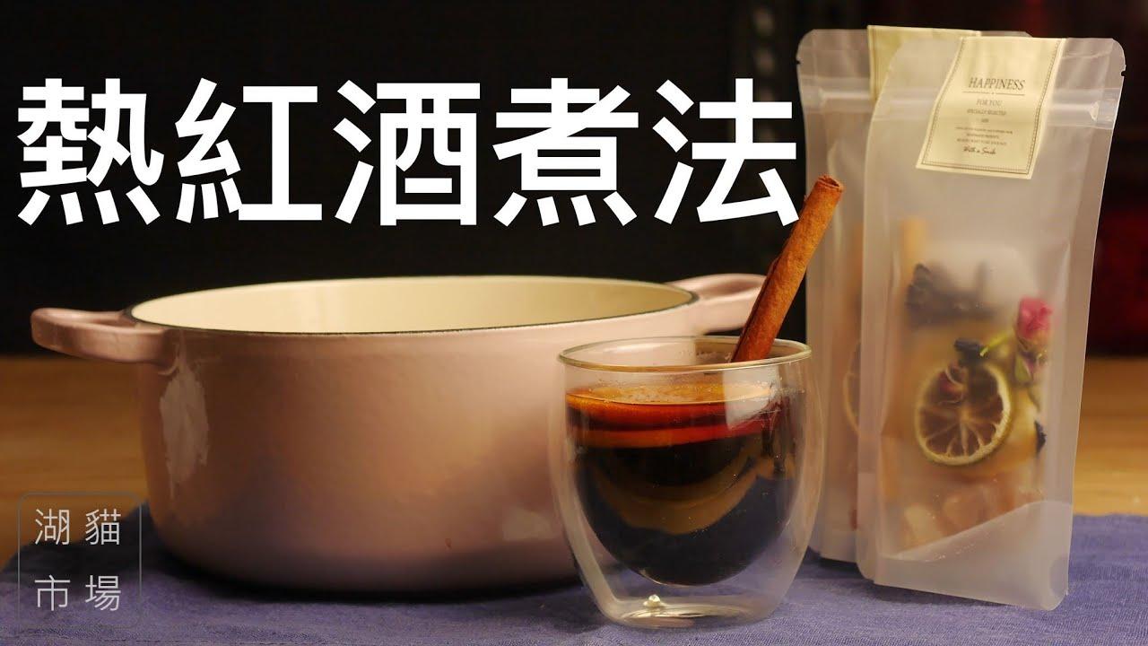 完美熱紅酒煮法 — 湖貓市場 花果熱紅酒香料包 - YouTube