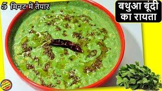 शादीवाला स्वादिष्ट सेहतमंद बथुआ का रायता,ऐसे बनाए-Bathua ka Raita Recipe in hindi-Bathua ka Rayta