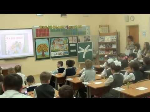Урок окружающего мира на тему Моя семья в 1 В классе