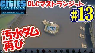 【最新DLCマストランジット】シティーズスカイライン【#13汚水ダム再び】Cities Skylines