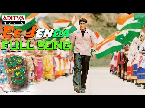 Bobby Telugu Movie Ee Jenda Full Song Mahesh Babu Aarthi Agarwal By Aditya Music