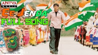 Bobby Telugu Movie Ee Jenda Full Song || Mahesh babu, Aarthi agarwal