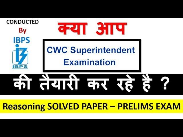 CWC Junior Superintendent Prelims EXAM ? (क्या आप इस EXAM  की तैयारी कर रहे है ?) - Reasoning Paper