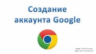 Создание аккаунта Google(В данном видео рассказывается, как создать аккаунт Google IT-LEARN.RU | Современное обучение., 2013-05-24T04:26:24.000Z)