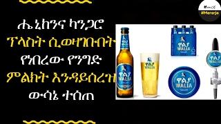 ETHIOPIA - controversy between Heineken and kangaroo blast