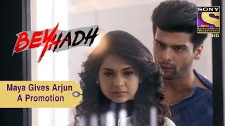 Your Favorite Character | Maya Gives Arjun A Promotion | Beyhadh