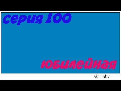 Серия 100.  Юбилейная