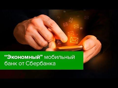 Как подключить неполный пакет мобильного банка