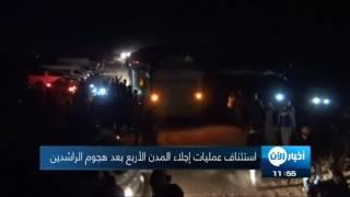 استئناف عمليات إجلاء سكان بلدات سورية محاصرة بعد هجوم الراشدين