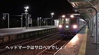 """【宗谷本線】名寄駅でキハ183系特急サロベツが復活! """"Ltd.Exp.Sarobetsu""""The railway in Hokkaido"""
