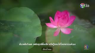 ตะวันส่องธรรม TawanSongTham | 25-02-63 | Ch3Thailand
