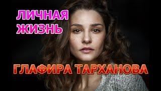 Глафира Тарханова - биография, личная жизнь, муж, дети. Актриса сериала Ведьма