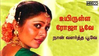 Uyirulla Rojapoove  P Jayachandran - Naan Valartha Poove