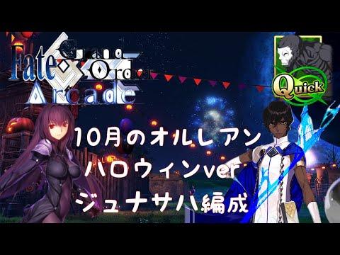 【FGOアーケード】ハロウィンオルレアン初手アルジュナpart2【Fate/Grand Order Arcade】