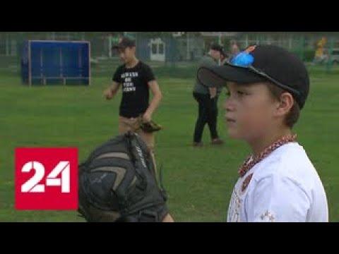 Единственной бейсбольной команде Подмосковья грозит потеря площадки - Россия 24
