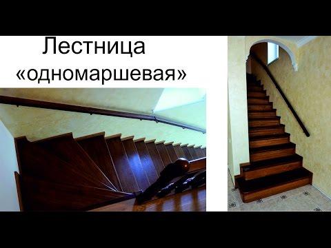 Лестница 'одномаршевая' Сходи