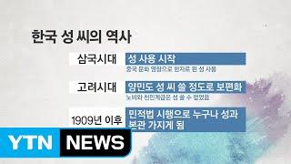 한국인 90%가 가짜 성·가짜 족보?...몰랐던 성씨 이야기 / YTN (Yes! Top News)