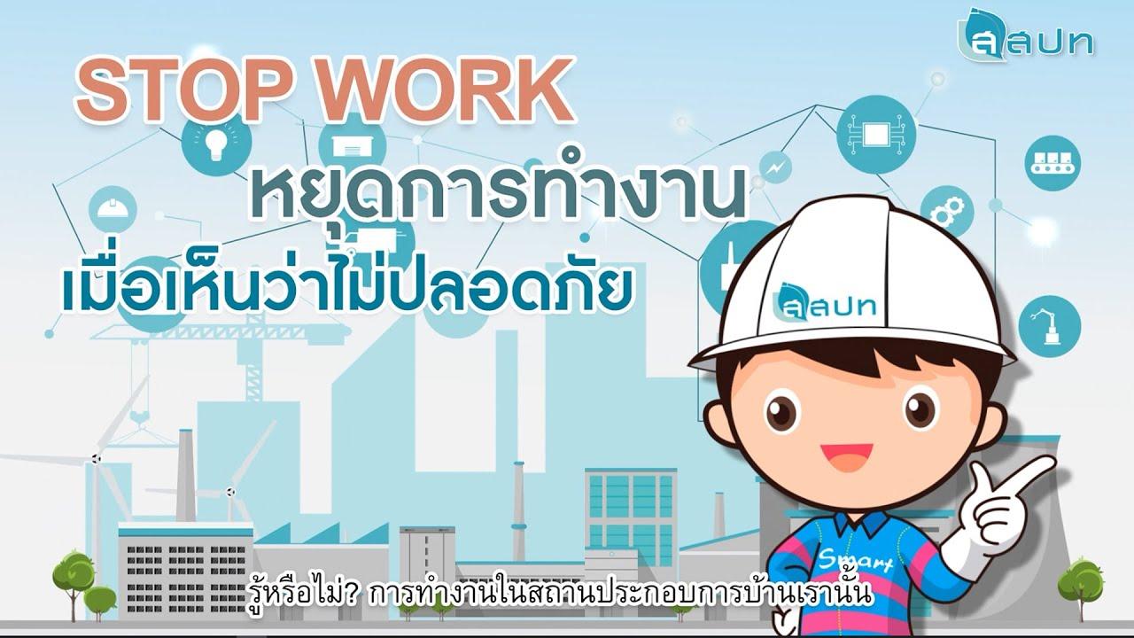 Stop Work หยุดการทางานเมื่อเห็นว่าไม่ปลอดภัย