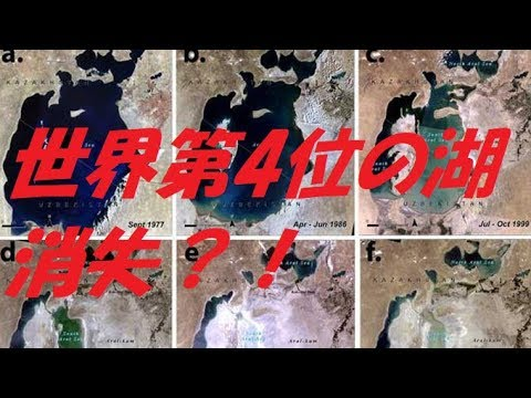世界第4位だった湖が消えた?!AssiTube仰天ニュース