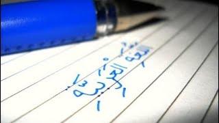 تعبير عن أهمية اللغة العربية Youtube